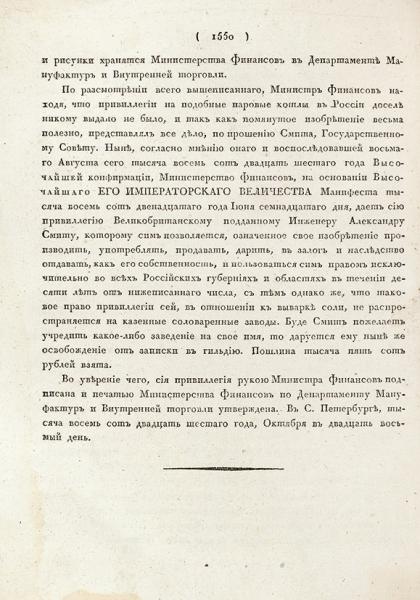 [«О истреблении стульев с цепями и о воспрещении изобретать впредь что-либо подобное»] Санктпетербургские сенатские ведомости. №№ 1-52, 1826. СПб., 1826.