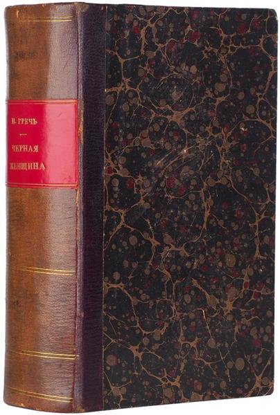 Греч, Н. Черная женщина. Роман. В 4 ч. Ч. 1-4. СПб.: В Тип. Н. Греча, 1834.