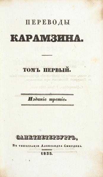 [На чем «прокололся» Димитрий Самозванец] Сочинения и переводы Карамзина. 1834-1835.