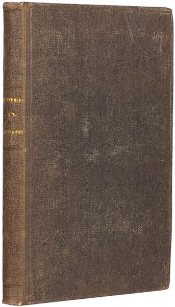 [Глава «Русский помещик» «очень дурна»...] Гоголь, Н.В. Выбранные места из переписки с друзьями. СПб.: В Тип. Департ. Внешней Торговли, 1847.