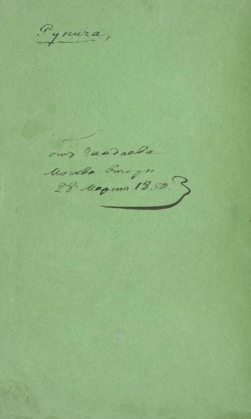 [С дарственной от Чаадаева «воинствующему мракобесу»] Несколько отрывков из дневных записок Лаватера / пер. Н.Р. М.: В Тип. Александра Семена, 1849.