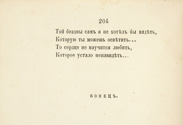 Некрасов, Н. Стихотворения / изд. К. Солдатенкова и Н. Щепкина. М.: В Тип. А. Семена, 1856.