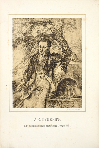 Сочинения А.С. Пушкина / под ред. П.А. Ефремова. 8-е изд. В 7 т. Т. 1-7. М.: Изд. Ф.И. Анского, 1882.