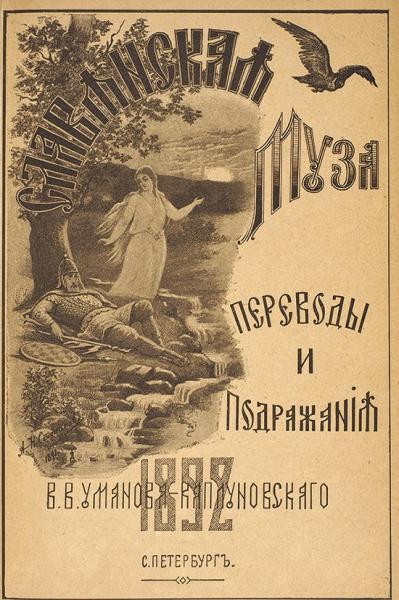 Уманов-Каплуновский, В.В. Славянская муза. СПб.: Издание автора, 1892.