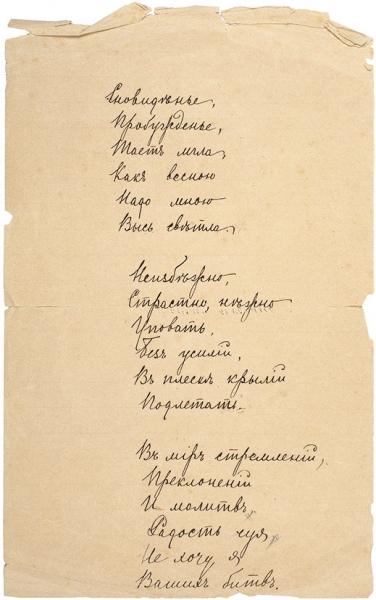 [За полтора месяца до смерти...] Открытое письмо Афанасия Фета, адресованное Владимиру Николаевичу Семенковичу. Москва, 6 октября 1892 г.