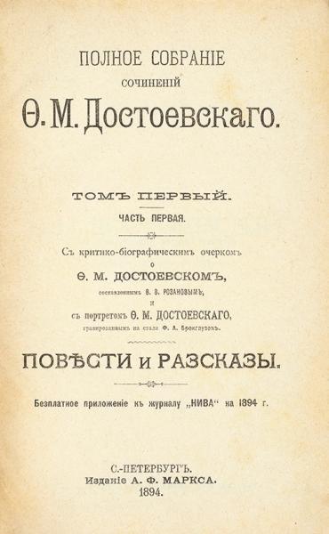 Полное собрание сочинений Ф.М. Достоевского. В 12 т. Т. 1-12. СПб.: Изд. А.Ф. Маркса, 1894-1895.
