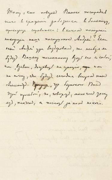 [В Литфонде ответ на письмо, хранящемся в РГБ] Чехов, А.П. Письмо, адресованное Е.М. Семенкович. Мелихово, 29 сентября 1896 г.