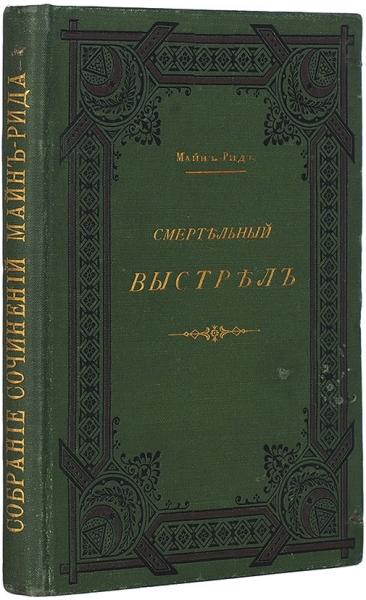 Майн Рид, Т. Смертельный выстрел. Роман / капитан Майн-Рид. М.: Тип. Вильде, 1897.