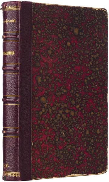 [От одноклассника Ленина] Коринфский, А. «Бывальщины» и «картины Поволжья». 2-е изд. СПб.: Тип. Е. Евдокимова, 1899.