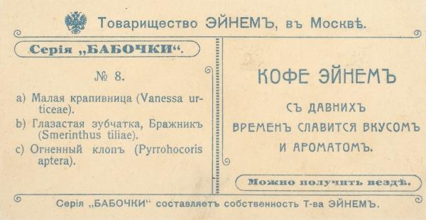 Рекламные вкладыши Т-ва Эйнем из серии «Бабочки». 3 шт. М.: Лит. Барнет, [1900-е гг.].
