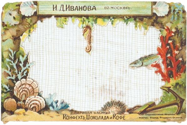 [Тиде, Бежо, Динг и др.] Коллекция из 56 рекламных вкладышей российских и европейских кондитерских фабрик. [1900-е гг.].