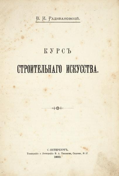 Радивановский, В.И. Курс строительного искусства. СПб.: Тип. и лит. В.А. Тиханова, 1900.