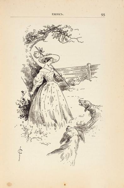 Желиховская, В.П. Мое отрочество / рис. С. Соломко. 4-е изд. СПб.: Изд. А.Ф. Девриена, 1903.