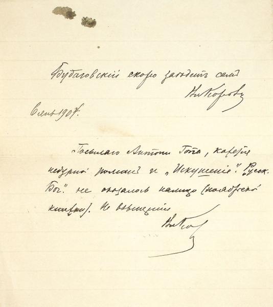 Собственноручная записка Владимира Короленко. Дат. 6 янв. 1904.
