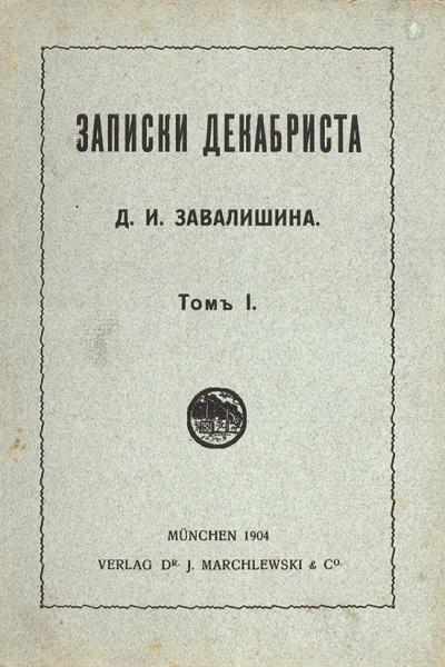 Завалишин, Д.И. Записки декабриста. В 4 ч. Ч. 1-4. Мюнхен: Издание, Verlag D-r Marchlewski, 1904.