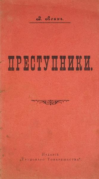 Асин, В. Преступники. М.: Издание «Трудового товарищества», 1906.