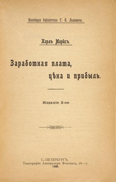 [Уничтожение системы наемного труда] Маркс, К. Заработная плата, цена и прибыль. 2-е изд. СПб.: Тип. Альтшулера, 1906.