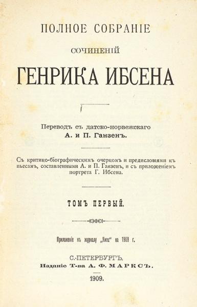 [В отличной сохранности] Ибсен, Г. Полное собрание сочинений. В 4 т. Т. 1-4. СПб.: Изд. Т-ва А.Ф. Маркс, 1909.