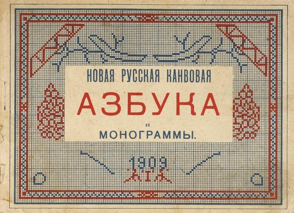 [Азбука для вышивания] Новая русская канвовая азбука и монограммы. М.: Изд. И.Д. Сытина, 1909.