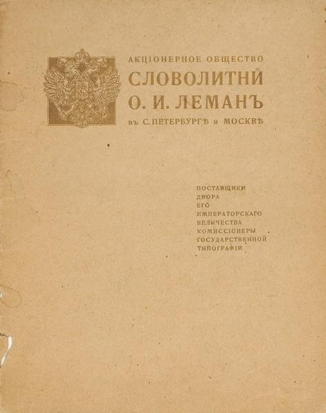 Лот из двух изданий Акционерного общества словолитни О.И. Леман.