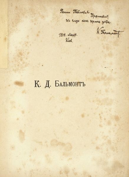 [«Чьи глаза как черные цветы»] Бальмонт, К.Д. [автограф] Полное собрание стихов . В 10 т. Т. 8: Зеленый ветроград. 2-е изд. М.: Книгоизд. «Скорпион», 1911.