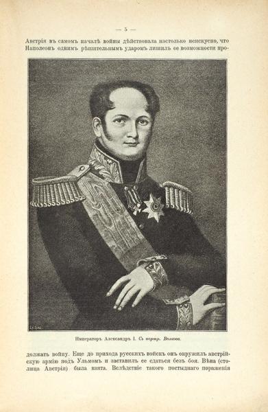 Добрынин, К. Памятный год. (1812). Со многими рисунками и портретами. М.: Издатель В.С. Спиридонов, 1912.
