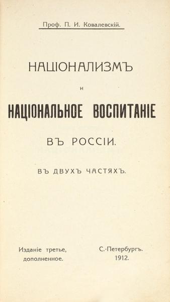 Ковалевский, П.И., проф. Национализм и национальное воспитание в России. 3-е изд., доп. СПб., 1912.
