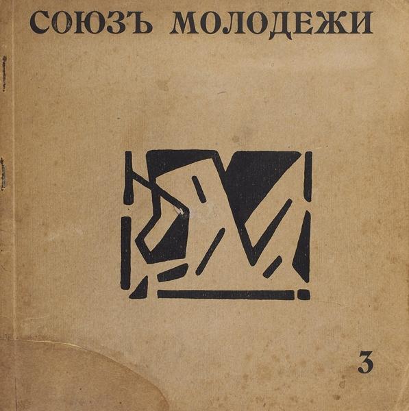 «Союз молодежи» при участии поэтов «Гилея» № 3. Пб., март 1913.