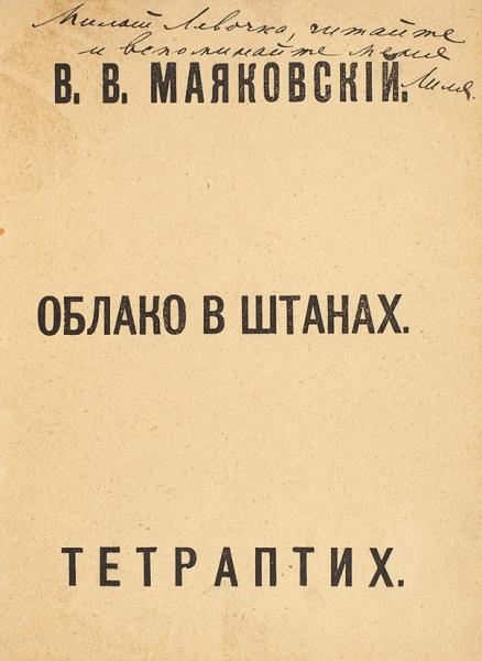 [Уникальный экземпляр с дарственной надписью от Лили Брик и с ее рукописными вставками] Маяковский, В.В. Облако в штанах. Тетраптих. [Поэма]. Пг.: Тип. Т-ва «Грамотность», [1915].