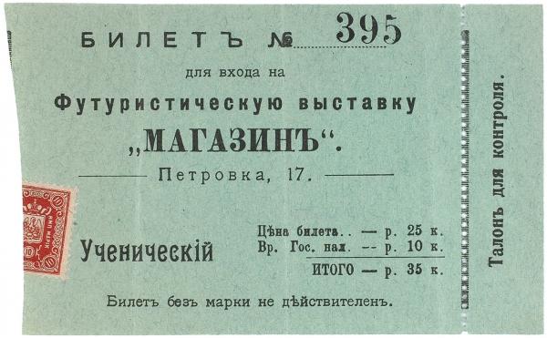 Ученический билет № 395 для входа на футуристическую выставку «Магазин». Петровка, 17. М., 1916.