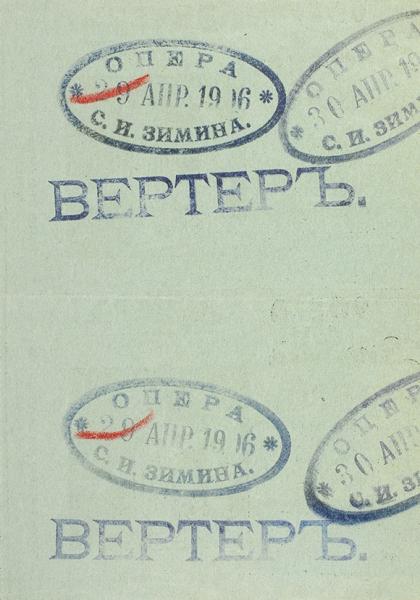 Два билета на «Вертера» в Оперу С.И. Зимина. 29 апреля 1916.