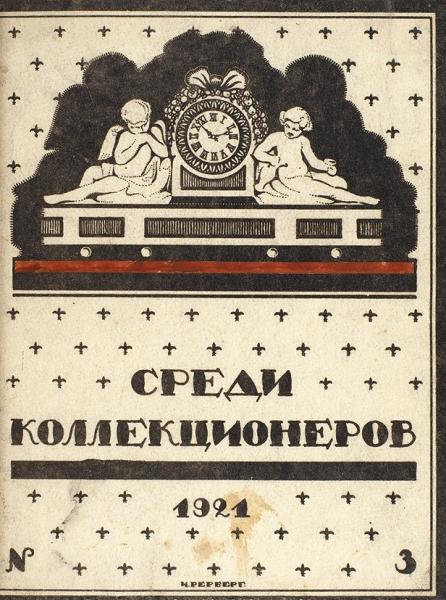 [Полный комплект] Среди коллекционеров. Ежемесячник собирательства. № 1-12, 1921-1924. М., 1921-1924.