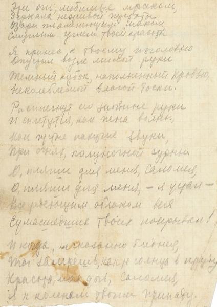 [Саломея, Есенин и Лозинский...] Есенин, С. Трерядница. М.: Имажинисты, 1921.