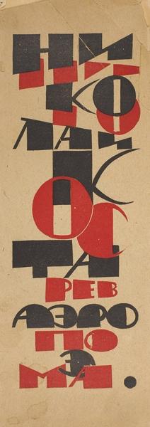 [Редчайшее издание с автографом репрессированного автора, пугавшего Мандельштамов] Костарев, Н. Аэропоэма. Владивосток: Тип. «Красного Знамени», 1924.