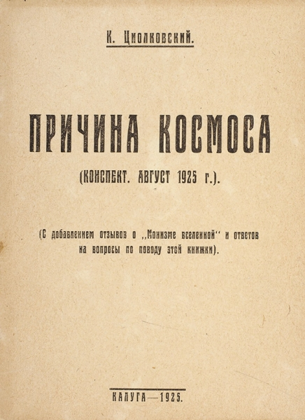 Тридцать книг Константина Циолковского и одна книжка о нем. 1898-1932.