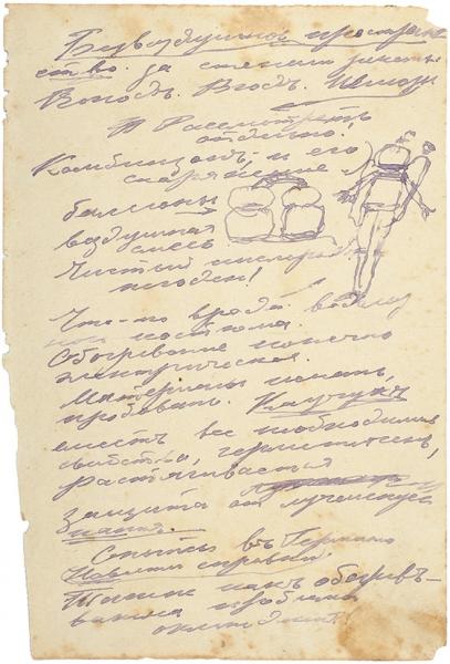 [Рукопись о безвоздушном пространстве] Циолковский, К. Безвоздушное пространство.