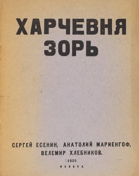 Автограф Сергея Есенина, а также 57 книг поэта, сборников с его участием и изданий о нем.