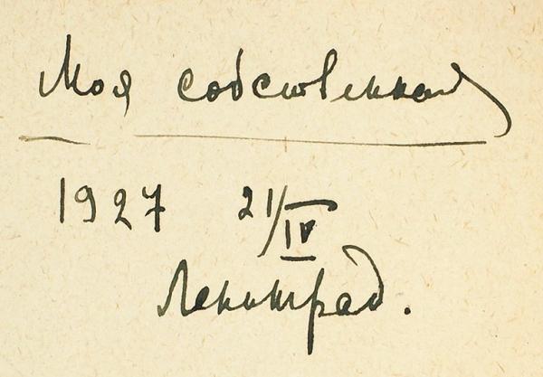 Дилакторская, Н. [автограф] Хлеб / рис. М. Штерн. М.; Л.: ГИЗ, 1927.