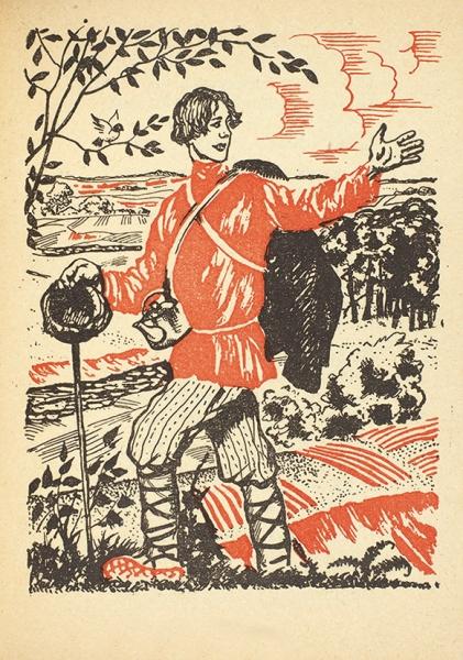 Майские стихи. [Сборник]. Л.: Госиздат, [1927].