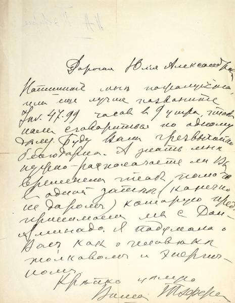 Собственноручное письмо Н.А. Тэффи к Ю.А. Кутыриной. Париж, [1930-е гг.].
