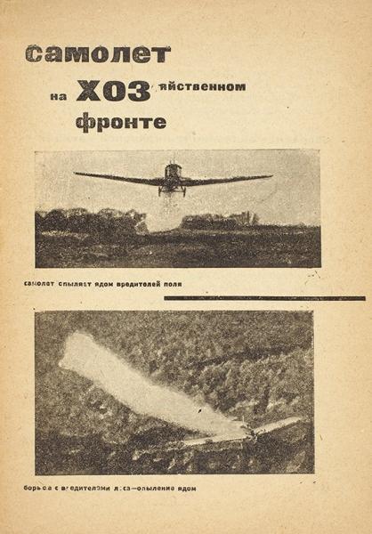 [Самолет на хозфронте] Гольцман, А. Гражданская авиация. М.: Государственное военное издательство, 1931.