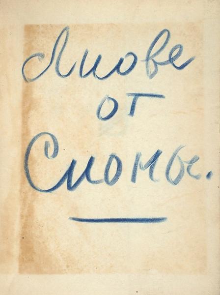 Кирсанов, С.И. [автограф «Лиове от Сиомы»] Из книг. [Стихи]. М.: Советская литература, 1934.