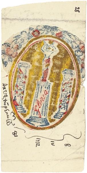 Собственноручное письмо А.М. Ремизова к Ю.А. Кутыриной от 26. I. 1952. С конвертом, подписанным писателем, и вложенной картинкой. Париж, 1952.