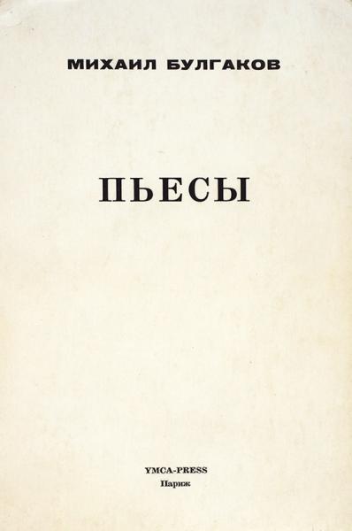 Булгаков, М. Пьесы. Адам и Ева. Багровый остров. Зойкина квартира. Париж: YМCA-Press, 1971.