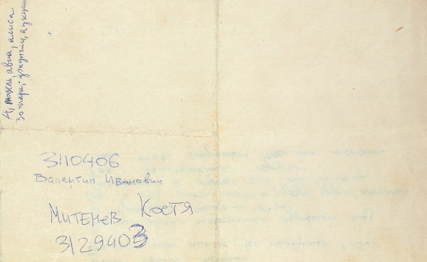 Автограф Виктора Цоя: рукопись песни, изменившей Россию. «Хочу перемен!». [Не позднее 1986 г.].