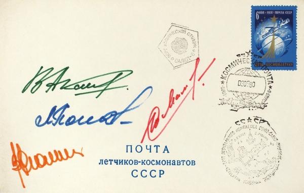 Прикол 320, куплю открытки с автографами космонавтов