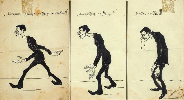 Иванов С. «Сегодня дают по 1/2 ф. хлеба». Рисунок для журнала. 1918. Бумага, тушь, перо, 16 х 28,8 см.