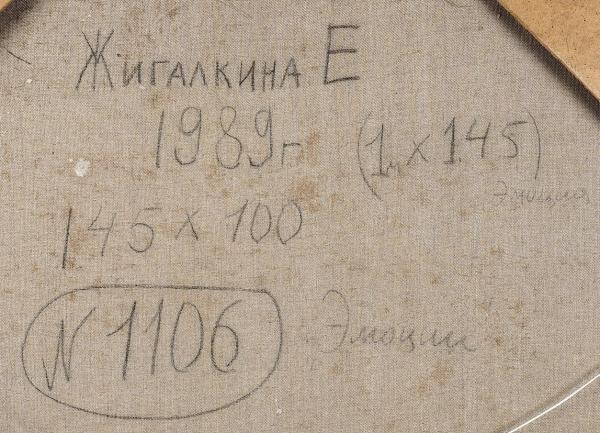 Жигалкина Елена Сергеевна (1923—1993) «Эмоции». 1989. Холст, масло, 145 х 100 см.