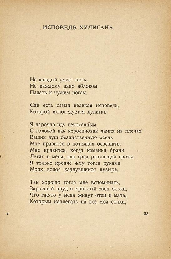 стихи от хулигана любимой рязанского