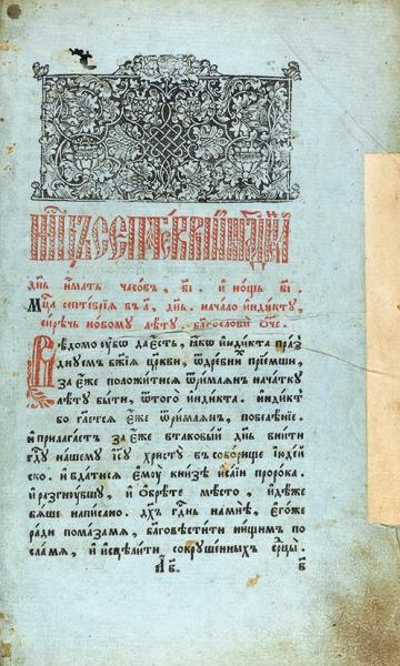 [Из библиотеки Путина] Пролог на сентябрь-ноябрь. [М.: Синодальная тип., 1804].
